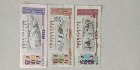 1973年内蒙古料票