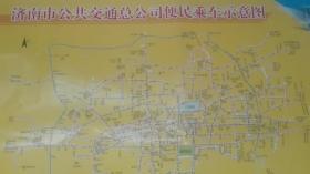 济南市公共交通总公司便民乘车示意图