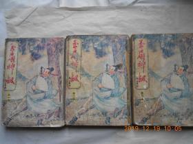 33758《玉扇神剑》(三册全)