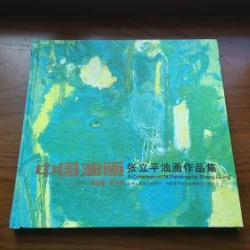中国油画2007增刊 张立平油画作品集 硬精装