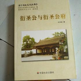 济宁历史文化丛书27:衍圣公与衍圣公府