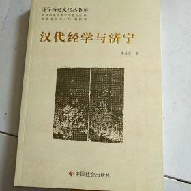 济宁历史文化丛书33:汉代经学与济宁