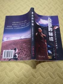最后的秘境:走进雅鲁藏布大峡谷 王力东