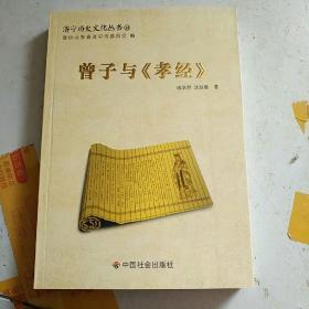 济宁历史文化丛书13:曾子与《孝经》
