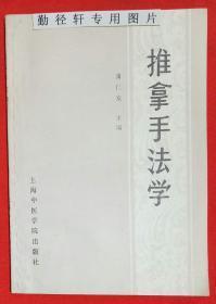 推拿手法学 【曹仁发 1987年原版书】