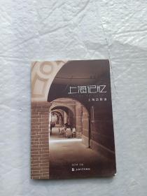 上海记忆:上海话朗读