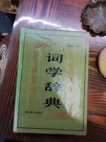 词学辞典     四川辞书出版社1991年一版一印精装本