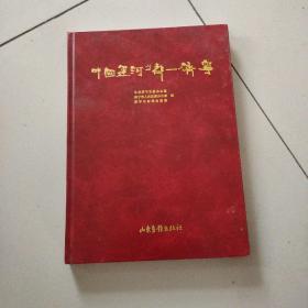 中国运河之都——济宁
