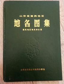 山东省惠民地区地名图集