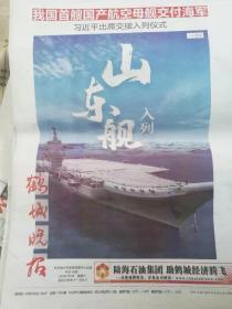 鹤城晚报首艘国产航母入列