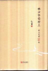 林少华看村上:村上文学35年(精装)