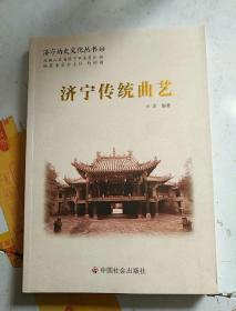济宁历史文化丛书54:济宁传统曲艺