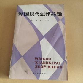 外国现代派作品集(第四册 上)