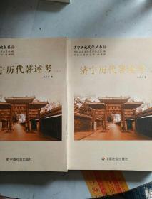济宁历史文化丛书52:济宁历代著述考 上下册