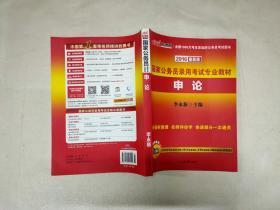 中公教育·2015新大纲·国家公务员录用考试专业教材·申论
