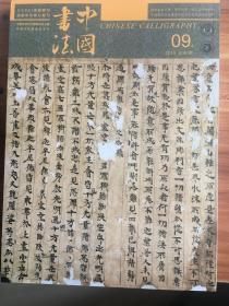 (包邮)中国书法杂志2019.09