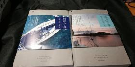 初蹈沧海:环大西洋760天+再济沧海:挪威至巴西两万里【2册合售】