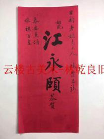 林乾良旧藏……清代名刺 江永颐(待查)