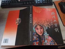 临清文史 第十一辑 临清与京剧  仅印数1000册  一版一印