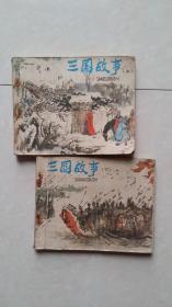 连环画:三国故事(上 下)