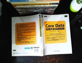 Core Data应用开发实践指南