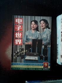 电子世界 1983.9