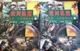 绝对机密:越战第一大间谍案内幕(上下)