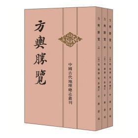 方舆胜览(全三册)