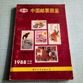 中国邮票图鉴/1988年版