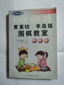 曹薰铉和李昌镐围棋教室中级篇