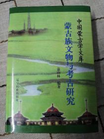 蒙古族文物与考古研究