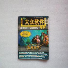 大众软件 2006 权威魔兽世界高级图文典藏指导全书 增刊