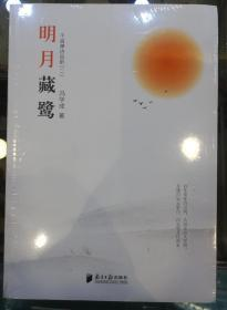 明月藏鹭:千首禅诗品析(二)