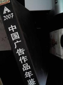 2007--中国广告作品年鉴