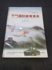干部国防教育读本(1999年1版1印)