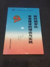 新时期军队党委建设的理论与实践(张海天、刘培俊主编)
