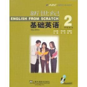 新世纪基础英语 2 学生用书