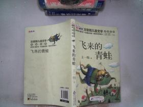 10元读书熊·儿童文学名家名作:飞来的青蛙