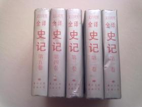 文白对照全译史记【全五册】1992年6月一版一印 大32开精装本有护封