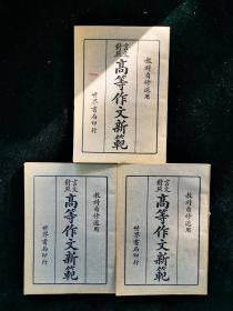高等作文新范 (三冊)世界書局(蒙學)