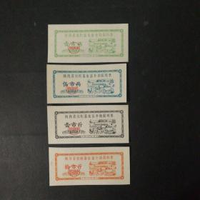 1964年陕西省收购畜禽蛋补助饲料票4枚