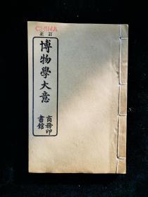 博物學大意(全一冊)杜就田 商務印書館