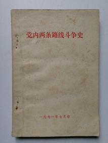党内两条路线斗争史(1971年活学活用毛主席著作讲用会纪念)