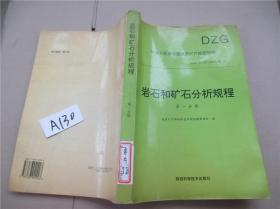 中华人民共和国地质矿产部部规程 岩石和矿石分析规程 第一分册 DZG