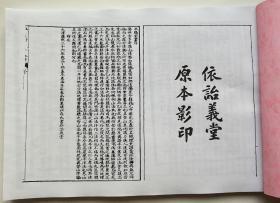 平阳全书 线装古籍版 影印本