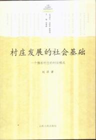 村庄发展的社会基础:一个豫东村庄的村治模式