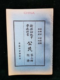 公民  第三冊經濟 新撰初級中學教科書 劉炳麟編 商務印書館