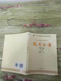 现代汉语 增订六版 上册【内有笔迹】【书脊受损】