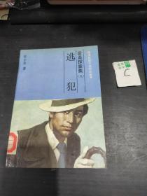 晚清民国小说研究丛书:霍桑探案集(九)-逃犯