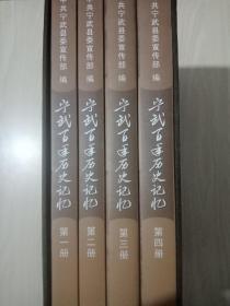 宁武百年历史记忆